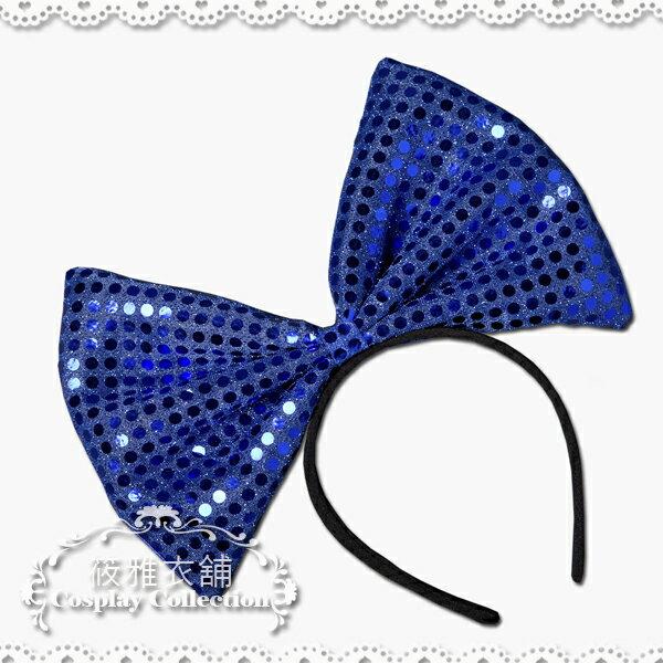 筱雅衣舖【ABA32】變裝派對超大亮片時尚蝴蝶結髮箍~寶藍