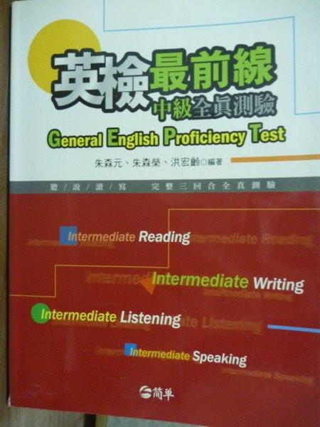 ~書寶 書T2/語言學習_PIS~英檢最前線:中級全真測驗_朱森元