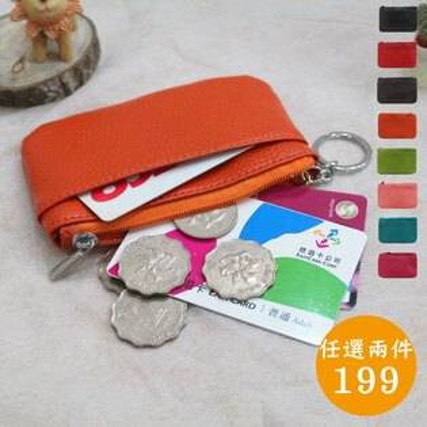 真皮多色零錢包,簡約素面款可放置卡片 可掛鑰匙 89.Alley ☀9色