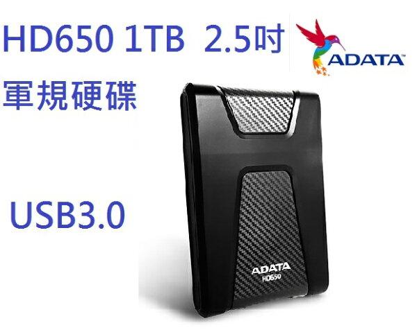 ADATA HD650悍馬 1TB USB3.0 2.5吋軍規防震硬碟-黑