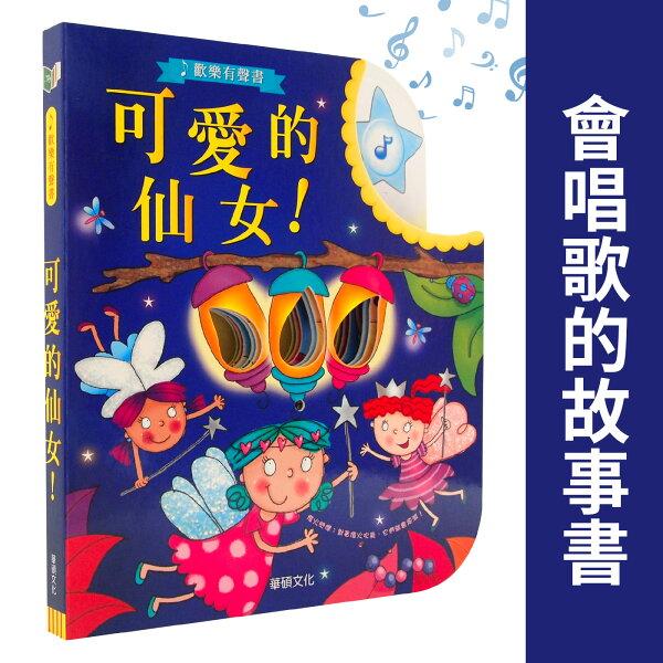 【大船回港】歡樂有聲書 - 可愛的仙女 / 會唱歌的故事書 / 童書 / 互動 / 有聲書 - 華碩文化