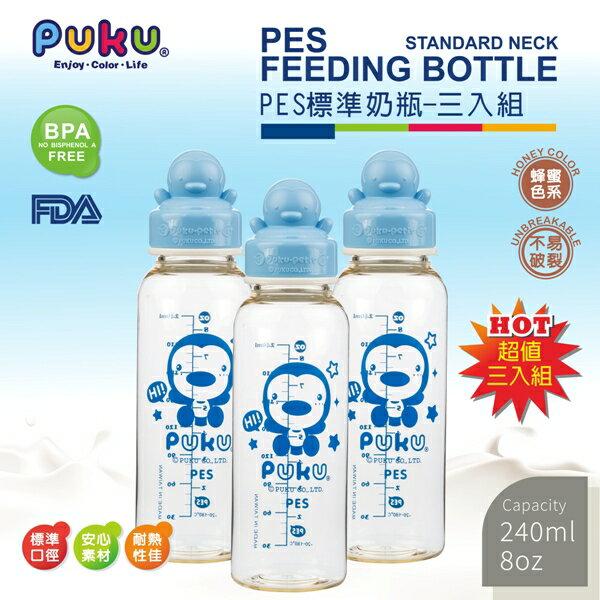 『121婦嬰用品館』PUKU PES標準奶瓶240ml  3入 2