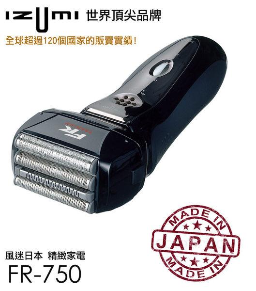 【集雅社】日本 IZUMI 極銳水洗4D四刀頭電鬍刀 刮鬍刀 FR-750 日本原廠製造 分期零利率★全館免運