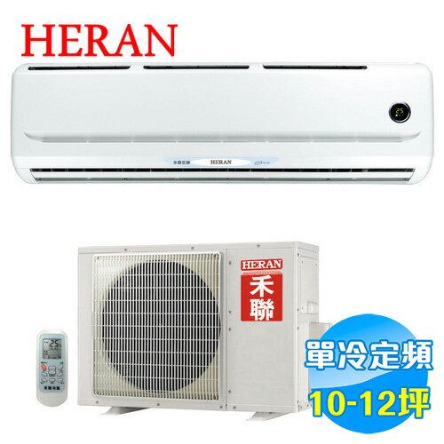 禾聯 HERAN 單冷 定頻 一對一分離式冷氣 HI-72F / HO-722S