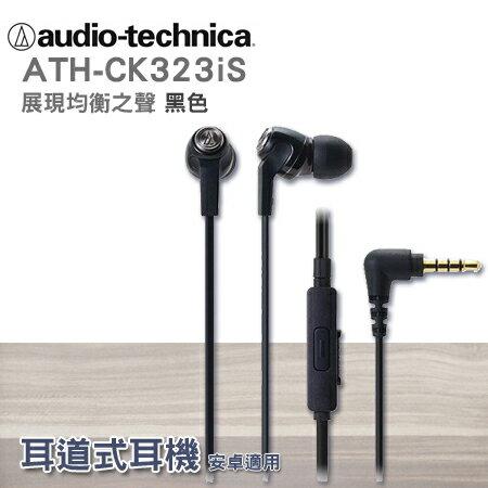 """鐵三角 公司貨 ATH-CK323iS 智慧型手機用耳塞式耳機【黑/藍/紅/黃/粉/白】""""正經800"""""""