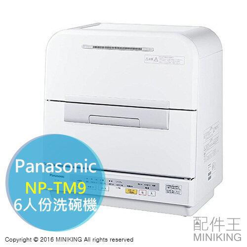 【配件王】日本代購 Panasonic 國際牌 NP-TM9 桌上型 洗碗機 烘碗機 6人份 省水 乾燥 勝NP-TM8