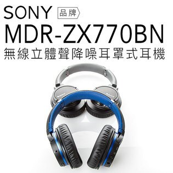 【附原廠攜行袋】SONY MDR-ZX770 BN 降噪.藍芽.13小時【公司貨】