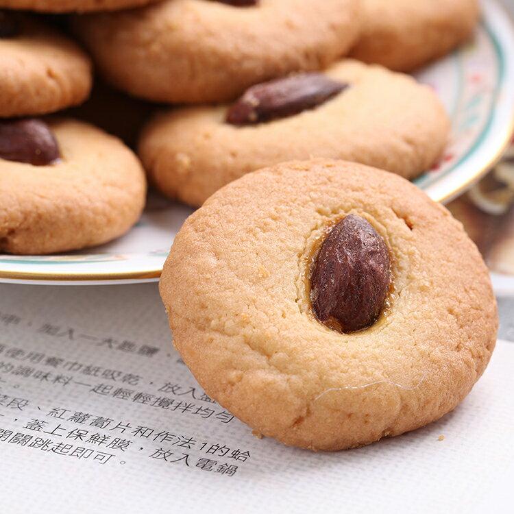 杏仁果手工餅乾(120g)★香脆酥口【布里王子】 1