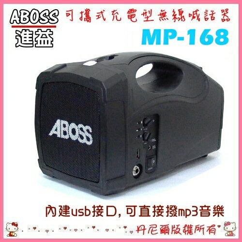 可當教學機【ABOSS 進益】支援USB高效率攜帶式無線喊話器《MP-168》全配 贈大象手機座