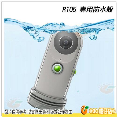 現貨可分期 LG R105 專用防水殼 潛水 360度環景攝影機 IP68 防水盒 保護罩 腳架孔 防水防塵 公司貨 360度 另有Theta S