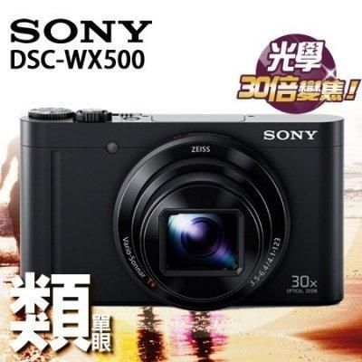 """DSC-WX500 (黑) 2000萬畫素 30倍光學變焦 新力公司貨【補貨中】""""正經800"""""""