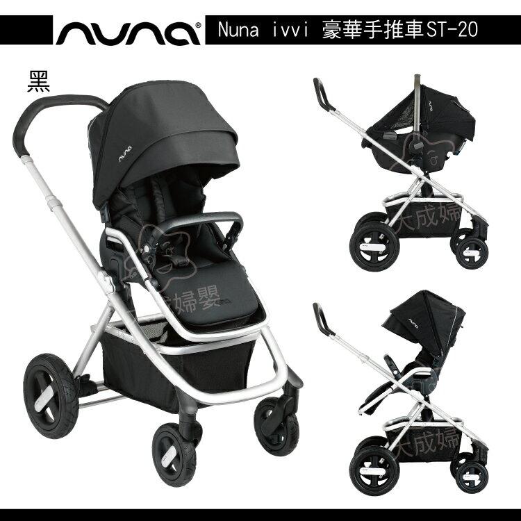 【大成婦嬰】限時超值優惠組 Nuna ivvi 豪華手推車(ST-20) 座椅寬敞 可平躺 亦可座椅換向 (3色任選)+PIPA提籃汽座(2色任選) 2