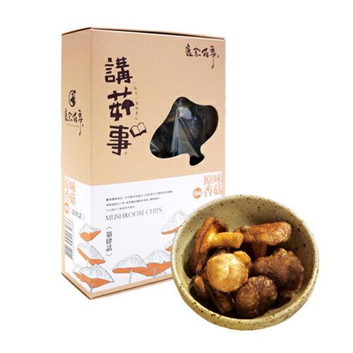 《鹿窯菇事》《第肆話》原味香菇餅乾(全素) (70g/盒)