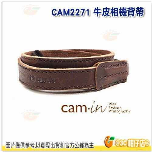 Cam-in CAM2270 CAM2271 CAM2276 公司貨 牛皮相機背帶 真皮 皮革 64cm 相機肩背帶 單眼 微單眼 減壓 黑/褐/淺棕