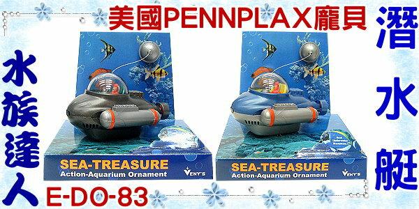 【水族達人】美國PENNPLAX-龐貝《潛水艇 E-DO-83》 遊艇 船 造景裝飾/氣動飾品