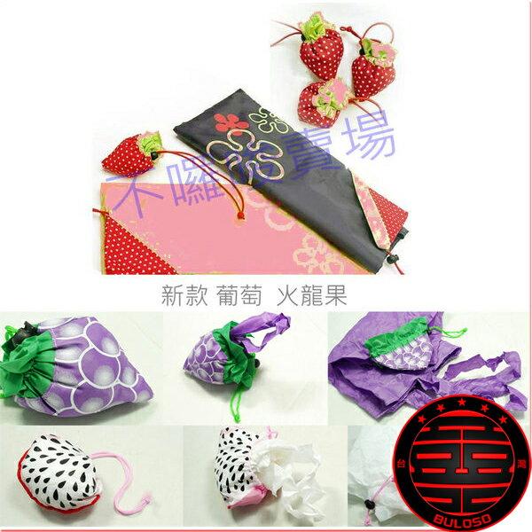 《不囉唆》草莓可摺疊環保袋/摺疊袋/手提袋 防水 可收納為草莓掛飾(不挑色/款)【Y178976】