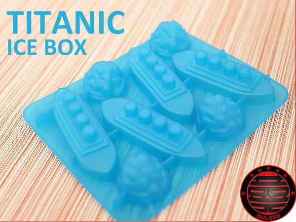 《不囉唆》7006鐵達尼號製冰盒 冰山製冰器 造型製冰盒 製冰格 果凍模型【A214964】