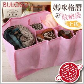 《不囉唆》3色包包格層內袋/媽咪包收納格 媽媽包分隔整理內袋 L號(7格)(不挑色/款)【A265355】