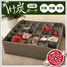 《不囉唆》【A267908】多用途 30格竹炭收納箱 分類好整理 衣物置物盒 節省空間