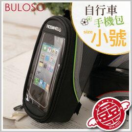 《不囉唆》【A268776】(不挑色) 3色小號自行車觸碰手機包/腳踏車手機包手機袋上管包馬鞍袋