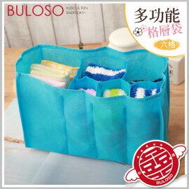 《不囉唆》3色6格包包格層內袋-M 收納袋/分隔包/置物袋/內袋(不挑色/款)【A270304】