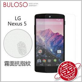 《不囉唆》【A276405】LG nexus 5 D821霧面抗指紋防刮(前) 手機螢幕保護膜 貼膜