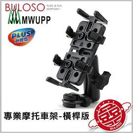 《不囉唆》MWUPP五匹 專業摩托車架-橫桿版 金屬/扣版/機車/支架/重機/摩托車【A291552】