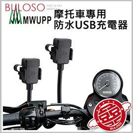 《不囉唆》MWUPP五匹 防水充電配線-充電套件 車充/充電線/支架/摩托車/重機/USB【A291569】