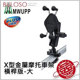 《不囉唆》MWUPP五匹 X型金屬摩托車架-橫桿版(大) 後照鏡/機車/支架/重機/手機架【A291576】