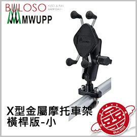《不囉唆》MWUPP五匹 X型金屬摩托車架-橫桿版(小) 後照鏡/機車/支架/重機/手機架【A291583】