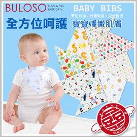 《不囉唆》多款全棉新生兒雙層加厚口水巾 兒童/擦嘴/棉/嬰兒/圍兜兜(不挑色/款)【A291668】