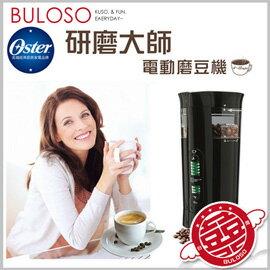 《不囉唆》美國OSTER 研磨大師電動磨豆機 BVSTCG77/咖啡機/咖啡豆/磨豆【A291958】