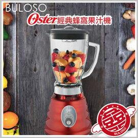 《不囉唆》美國OSTER經典蜂窩果汁機 BLST4090營養/均衡/調理(可挑色/款)【A292085】