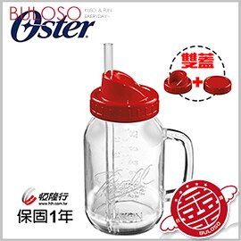 《不囉唆》美國OSTER鮮瓶果汁機替杯 隨行杯/杯子/Ball Mason Jar/果汁機(可挑色/款)【A299725】
