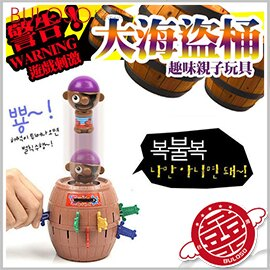 《不囉唆》海盜桶 桌遊/遊戲機/娛樂/玩具/插劍桶/啤酒桶/刺海盜/派對/親子同樂【A299992】