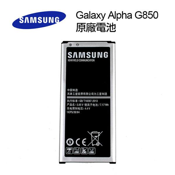 【PC-BOX】SAMSUNG ALPHA/G850/Alpha/G8508S/G850/G8509v原廠電池EB-GB850BBC 1860 mAh