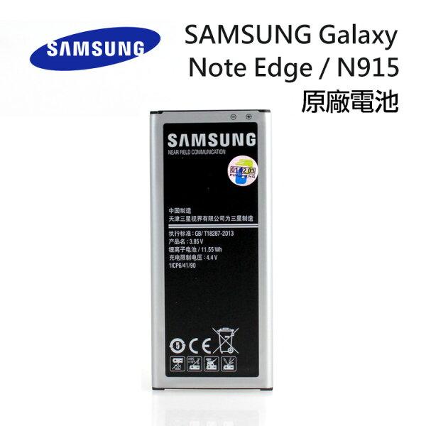 【PC-BOX】SAMSUNG Galaxy Note Edge/N915 原廠電池 EB-BN915BBC 3000mAh