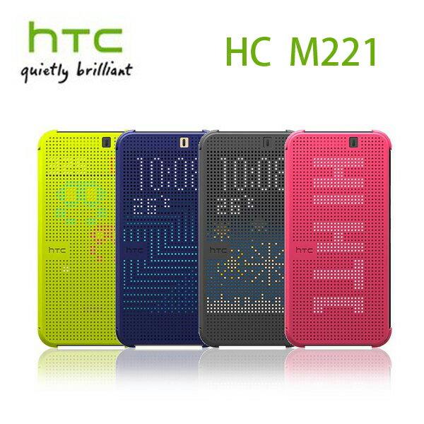 【原廠精品】HTC One E9+ dual sim 原廠 Dot View 炫彩顯示保護套洞洞殼保護套(HC M221)
