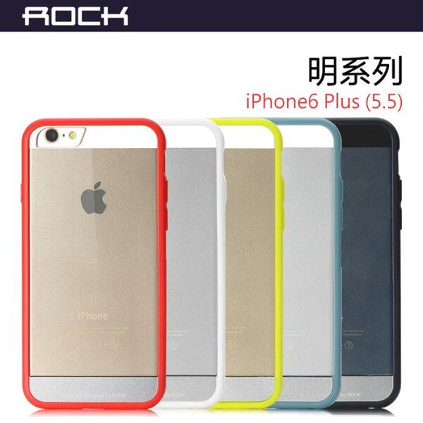 【ROCK-明】APPLE  iPhone 6 PLUS / iPhone-6-PLUS (5.5ʺ) 雙料保護殼