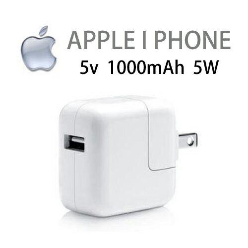 APPLE  iPhone 3G/3GS/4G/5/5S 原廠USB充電器★iPhone 2G/iPod亦適用★5V 1A 1W~