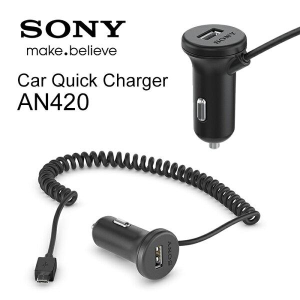 【原廠吊卡】SONY AN420 原廠車用充電線 快速車充線 ~1.8A雙輸出 適用:Xperia Z3 Compact/Xperia Z3