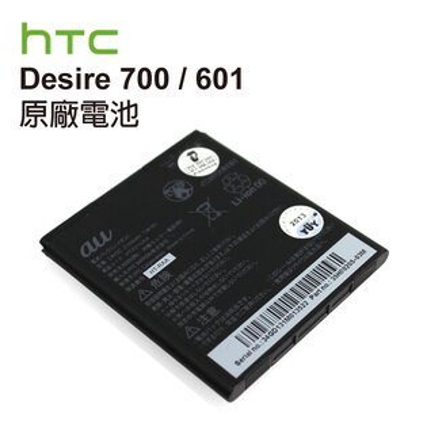 HTC  Desire700/601 原廠電池3.8V 2100mAh~BM65100