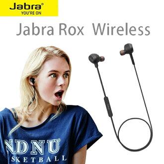 【快速到貨】JABRA ROX / 洛奇 HiFi入耳式藍牙耳機 ~先創公司貨 ~藍芽4.0、NFC、磁吸設計