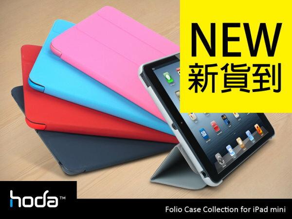 【hoda】Apple iPad mini  SmartCover 三折可立式掀蓋式保護套~