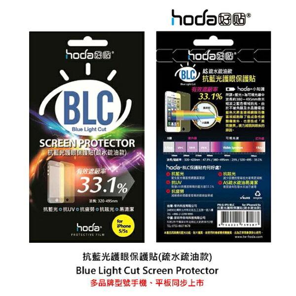 【hoda-BLC】SONY Xperia Z1 抗藍光 PET 螢幕保護貼