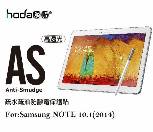 【hoda~AS】2014年版Samsung NOTE 10.1 /P6000/P6050  亮面疏水疏油Anti-Smudge高透光抗刮螢幕保護貼
