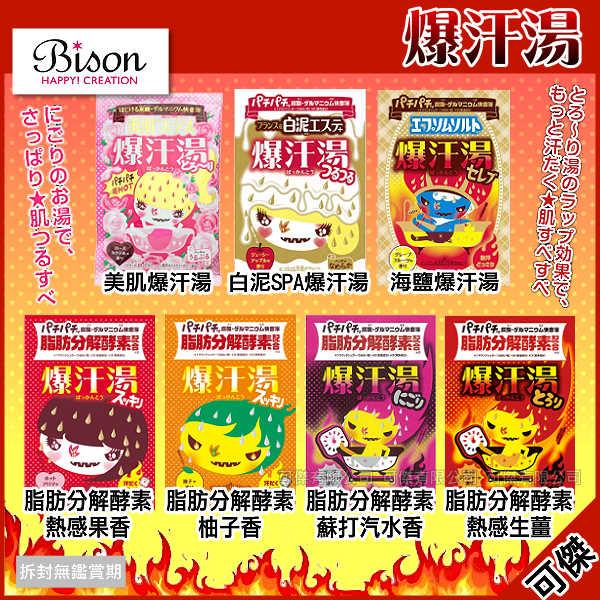 可傑 日本製 BISON 佰松 爆汗湯 泡湯粉 入浴劑 60g 多款可選 讓您舒服泡澡 放鬆身心