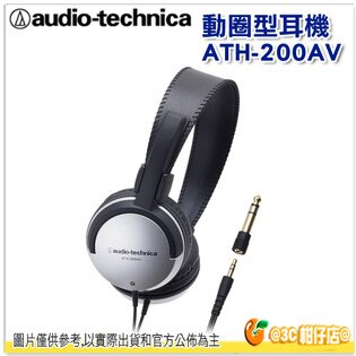鐵三角 ATH-200AV 耳罩式耳機 動圈型耳機 台灣鐵三角公司貨 保固一年 耳機