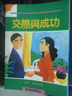 【書寶二手書T9/心靈成長_LMC】交際與成功_飛鴻