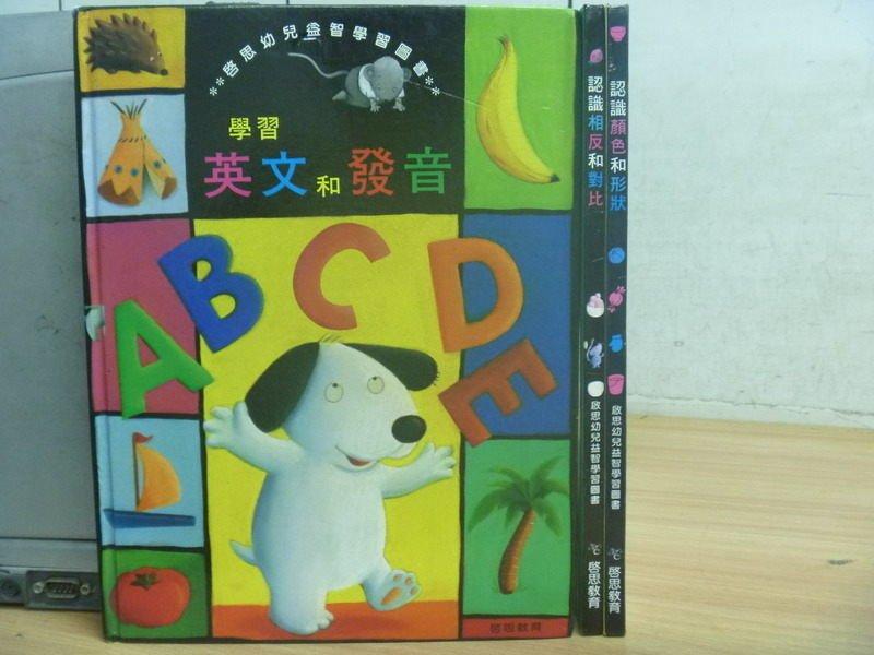 ~書寶 書T2/少年童書_XCT~學習英文和發音_認識相反和對比_認識顏色和形狀_3本合售